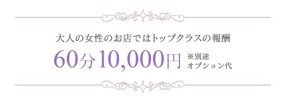 大人の女性のお店ではトップクラスの報酬 60分10000円 ※別途オプション代