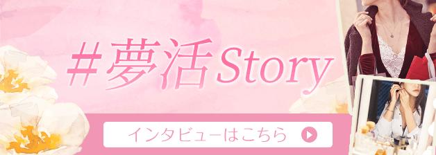#夢活Story